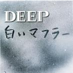 DEEP / 白いマフラー[CD][2枚組][初回出荷限定盤(初回生産限定)]