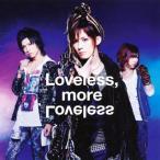 メガマソ / Loveless,more Loveless[CD][2枚組]