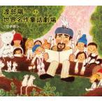 渡部陽一 / 渡部陽一の世界名作童話劇場〈日本篇〉[CD]画像