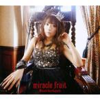 栗林みな実 / miracle fruit[CD]