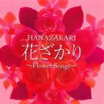 花ざかり[CD]