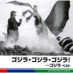 決定版 ゴジラ・ゴジラ・ゴジラ!-ゴジラ ベスト[CD]