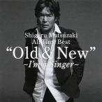 """松崎しげる / Shigeru Matsuzaki All Time Best """"Old&New""""〜I'm a画像"""