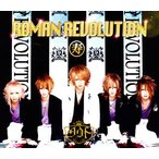 ダウト / ROMAN REVOLUTION(寿)[CD][2枚組][初回出荷限定盤(初回限定(寿)盤)]