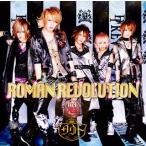 ダウト / ROMAN REVOLUTION(魁)[CD][2枚組][初回出荷限定盤(初回限定(魁)盤)]