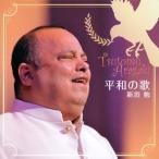 平和の歌 新垣勉(T)[CD]