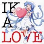 「侵略!?イカ娘」ラブコンピレーションアルバム〜IKA LOVE[CD]