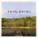 【メール便送料無料】「それでも,生きてゆく」オリジナル・サウンドトラック / 辻井伸行[CD]