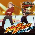 「TIGER&BUNNY」キャラクターソング〜正義の声が聞こえるかい / タイガー(CV:平田広明)&バーナビ