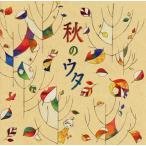 秋のウタ[CD]