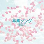 決定盤!! 卒業ソングベスト[CD][2枚組](M)