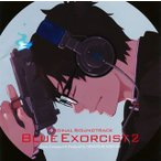 青の祓魔師 オリジナル サウンドトラック II