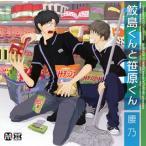 Dramatic CD Collection「鮫島くんと笹原くん」[CD][2枚組]