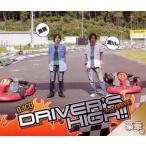 斎賀みつき,浪川大輔 / 「斎賀・浪川のDriver's High!!」DJCD 3rd.DRIVE[CD]【M】[3枚組]