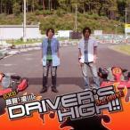 斎賀みつき,浪川大輔 / 「斎賀・浪川のDriver's High!!」DJCD 3rd.DRIVE[CD][