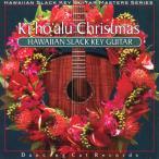 キーホーアル クリスマス?ハワイアン・ギターによる,至福のクリスマス?[CD]