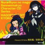 「ぬらりひょんの孫〜千年魔京〜」Character CD Series / 羽衣狐(CV:能登麻美子),狂骨(
