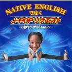NATIVE ENGLISHで聴くJ-POPリクエスト〜壊れかけのRADIO (CD)