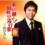 三山ひろし / 歌い継ぐ!昭和の流行歌3[CD]
