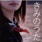 きみのうた[CD]