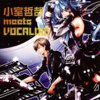 小室哲哉 meets VOCALOID(仮)[CD]