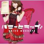 恵比寿マスカッツ / ハニーとラップ♪[CD][2枚組][初回出荷限定盤]