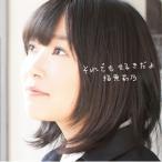 指原莉乃 / それでも好きだよ(Type-C)[CD][2枚組]【2012/5/2】