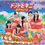 スマイレージ / タイトル未定(初回生産限定盤C)[CD]【