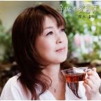 青木まり子 / 幸せへの愛言葉[CD]【2012/7/4】