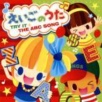 えいごのうた[CD]【2012/7/11】