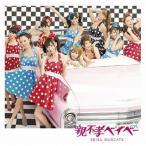 恵比寿マスカッツ / 親不孝ベイベー[CD][2枚組][初回出荷限定盤]【2012/6/27】