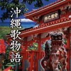 沖縄歌物語[CD]【2012/7/25】