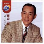 【メール便送料無料】藤山一郎 / ゴールデン★ベスト[CD]【2012/7/25】