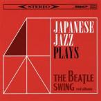 和ジャズ PLAYS ビートル・スウィング 赤盤[CD]【2012/9/5】