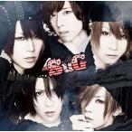 SuG / sweeToxic[CD][2枚組][初回出荷限定盤]【2012/9/19】