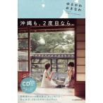 ゆるかわおきなわ[CD]【2012/7/31】