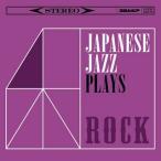 和ジャズ PLAYS ロック[CD]【2012/10/10】