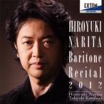 バリトン・リサイタル2012 成田博之(BR) 河原忠之(P)[CD]【2012/8/22】