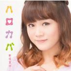 新垣里沙 / ハロカバ[CD]【2012/9/5】