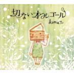 koma'n / koma'nプロデュース リラクシングアルバム〜切ないオルゴール(仮)[CD]【2