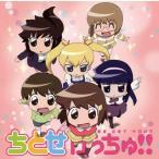 「ちとせげっちゅ!!」[CD]【2012/11/7】