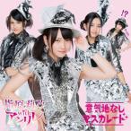 指原莉乃 with アンリレ / 意気地なしマスカレード(Type-A)[CD][2枚組]【2012