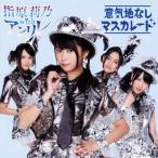 指原莉乃 with アンリレ / 意気地なしマスカレード(Type-B)[CD][2枚組]【2012