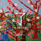 樋口了一 / 了〜はじまりの風〜(仮)[CD]【2012/11/21】