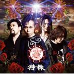特撮 / 未定[CD]【2012/12/12】