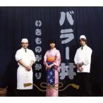 いきものがかり / バラー丼[CD][2枚組][初回出荷限定盤]【2012/12/19】(M)