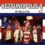 ケツメイシ / KETSUNOPOLIS 8 [CD]
