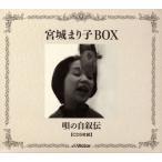 【送料無料】宮城まり子 / 宮城まり子BOX 唄の自叙伝[CD][5枚組]【2013/1/23】