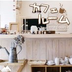 カフェルーム[CD]【2013/1/9】