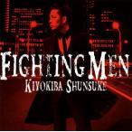 【メール便送料無料】清木場俊介 / FIGHTING MEN[CD]【2013/2/6】